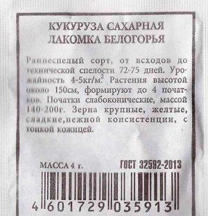 Кукуруза сахарная Лакомка Белогорья (Код: 80512)