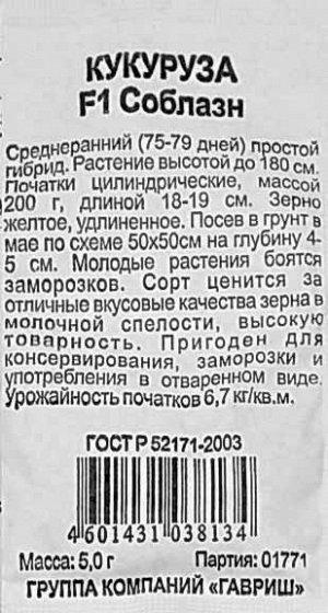 Кукуруза Соблазн сахарная (Код: 80846)