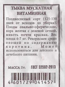 Тыква Витаминная мускатная (Код: 81294)