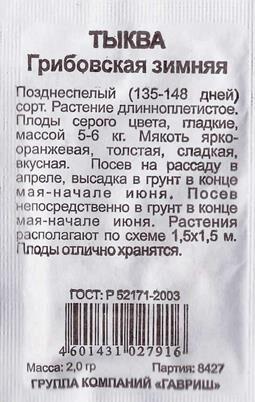 Тыква Грибовская зимняя (Код: 82255)
