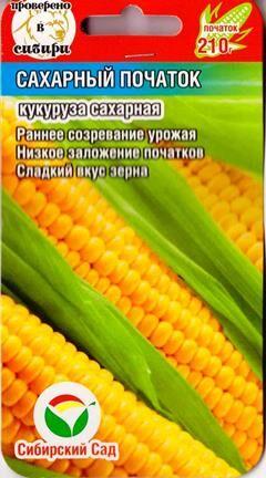 Кукуруза Сахарный Початок (Код: 83363)