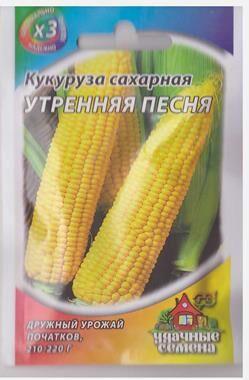 Кукуруза Утренняя песнь (Код: 81103)