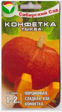 Тыква Конфетка (Код: 80576)