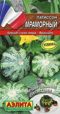 Патиссон Мраморный (Код: 87493)