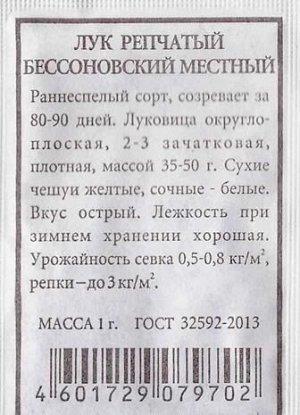 Лук репчатый Бессоновский местный (Код: 80513)