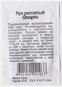 Лук репчатый Опорто (Код: 81111)