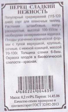 Перец Нежность (Код: 82853)