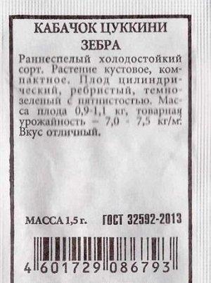 Кабачок Зебра (Код: 80233)