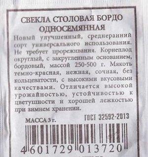 Свекла Бордо односемянная (Код: 80287)