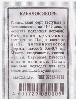 Кабачок Якорь (Код: 80230)