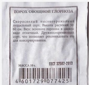 Горох Глориоза (Код: 75429)