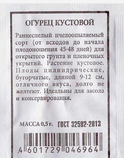 Огурец Кустовой (Код: 80264)