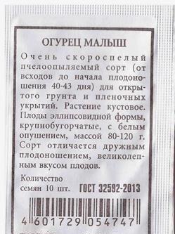 Огурец Малыш (Код: 80265)