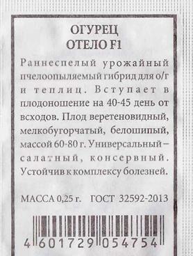 Огурец Отелло (Код: 76235)