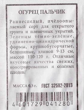 Огурец Пальчик (Код: 76236)