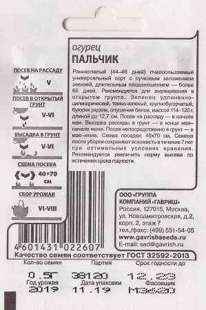 Огурец Пальчик (Код: 86444)