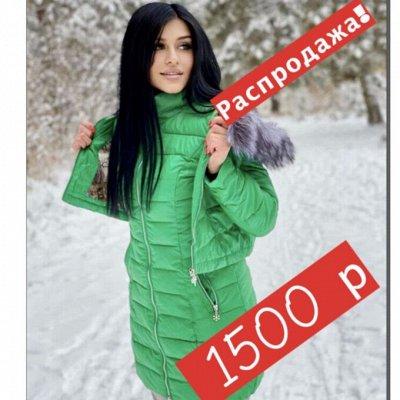 Шок цена на Зиму 2020! Одежда и Обувь