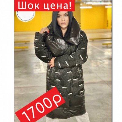 Шок цена на Зиму 2020!Одежда и Обувь! — Крутая Распродажа! Пальто Зима 1500 р! — Одежда