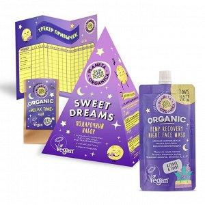 Подарочный набор женский Sweet Dreams Planeta Organica