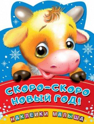 """Книжка с наклейками и стикерами """"Скоро-скоро Новый год"""""""