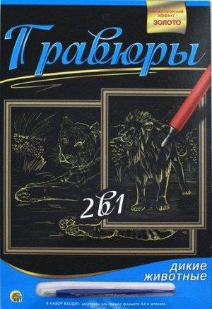 """Гравюра 2 в 1 """"Лев и Тигр"""" А4"""