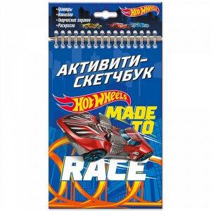 Набор для творчества Активити-Скетчбук Hot Wheels Made to race
