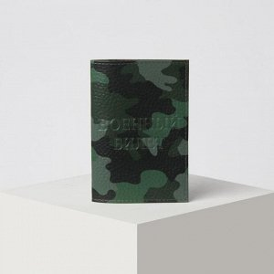 Обложка для военного билета, расцветка милитари