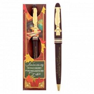 """Ручка подарочная """"Любимому классному руководителю!"""""""