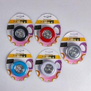 """Фонарь-светильник """"Touch"""" 1 Вт, 3х3ААА, 3 led, на клейкой основе, 6.5х2 см"""