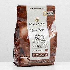 Шоколад молочный 33,6% Callebaut, таблетированный, 2,5 кг
