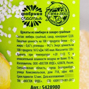 Цукаты сушеные «Имбирь», 120 гр.