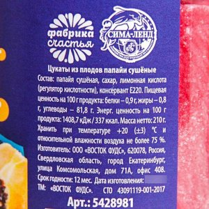 Цукаты сушеные «Папайа», 210 гр.