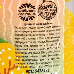 Цукаты сушеные «манго», 150 гр.