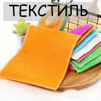 Мартика и Магнолия: Пластик для Вашего дома — Текстиль для кухни! — Салфетки для сервировки