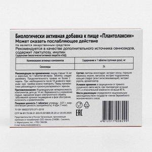 Плантолаксин, 20 таблеток по 500 мг, БАД