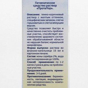 Капли «Проталор», ионы серебра, 15 мл