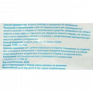 Вата хирургическая стерильная ГОСТ 5556-81, 100 г.