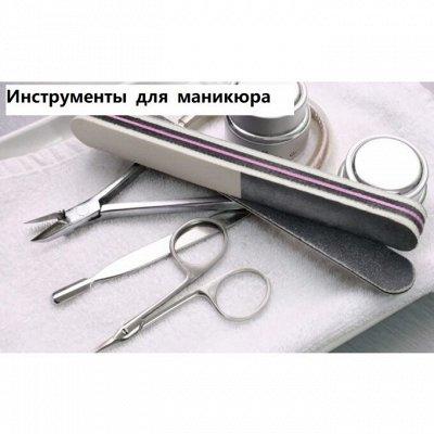 Большие скидки от поставщика 🏷🏷🏷 Заколки    — Инструменты для маникюра 👌 — Средства для маникюра и педикюра