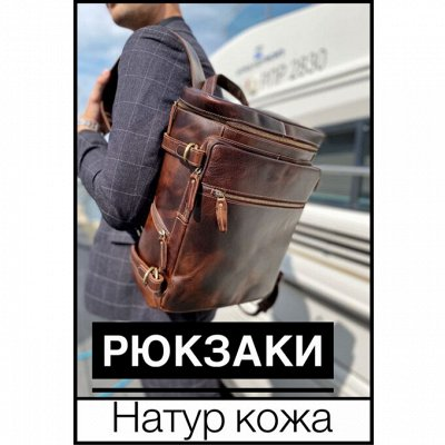 💼Эксклюзивные кожаные вещи из натуральной кожи💼 — РЮКЗАКИ КОЖАНЫЕ — Рюкзаки
