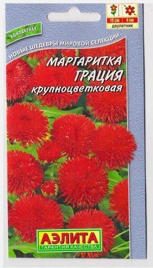 Маргаритка Грация (Код: 68045)
