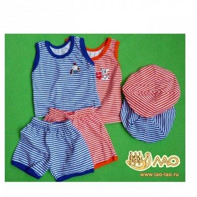 Lao — Lao  Одежда для детей от 0 до 14лет — Распродажа — Для новорожденных