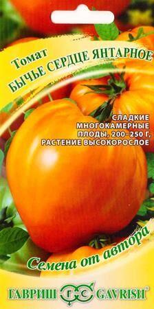 Томат Бычье сердце Янтарное (Код: 85637)