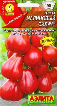 Томат Малиновый Силач (Код: 87625)