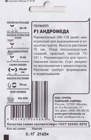Томат Андромеда F1 (Код: 81471)