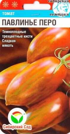 Томат Павлинье перо (Код: 86678)