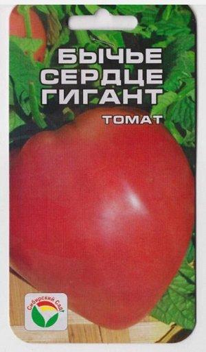 Томат Бычье сердце Гигант (Код: 5666)