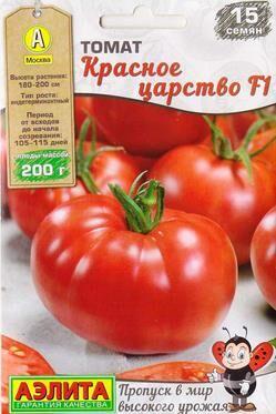 Томат Красное Царство F1 (Код: 85072)