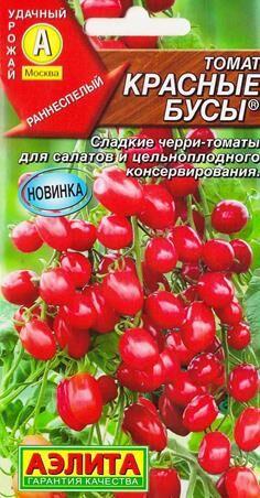 Томат Красные Бусы (Код: 85062)