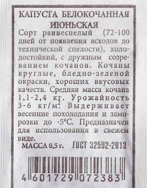 Капуста б/к Июньская (Код: 80237)