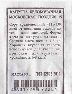 Капуста б/к Московская поздняя 15 (Код: 80239)